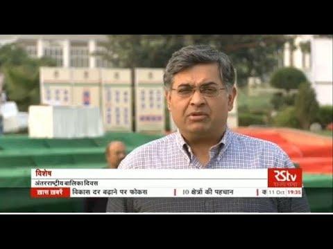RSTV Covers International Girl Child Day Celebrations in Delhi
