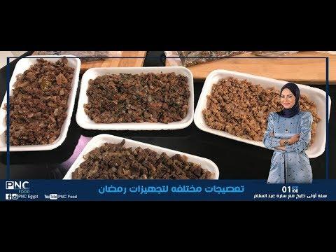 تعصيجات مختلفه لتجهيزات رمضان | ساره عبد السلام | سنه اولي طبخ | pncfood