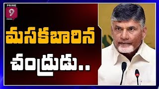 Is TDP Chief Chandrababu Time Running Bad? | Special Focus | Prime9 News