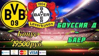 Боруссия Д Байер Германия Прогноз и Ставки на Футбол 22 05 2021