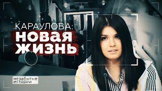 Варвара Караулова: жизнь после тюрьмы / НЕЗАБЫТЫЕ ИСТОРИИ