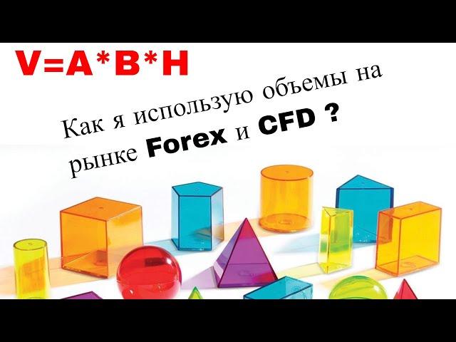 #3 Объемы торгов Forex и  CFD (стоит ли использовать в торговле)