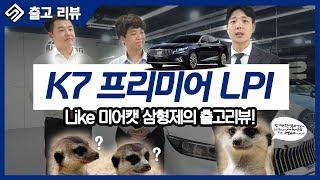 K7 프리미어 LPI 신차장기렌트 출고 리뷰, 일반인도…