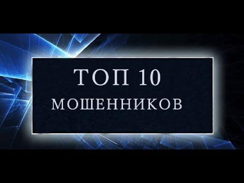 ТОП 10 мошенников