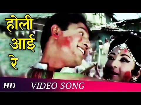 Holi Aayee Re (HD)   Holi Aaee Re (1970)   Mala Sinha   Prakash Thapa   Popular Holi Song