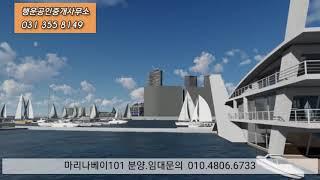 거북섬 핫플레이스 마리나베이101 분양