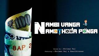 NAMBI VANGA NAMOTHODA PONGA | Jackethub | Shriman Raj | Independent Tamiza | Keka Beka Studio's