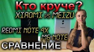 Meizu M6 Note vs Xiaomi Redmi Note 4X сравнение битва вечных конкурентов, результат