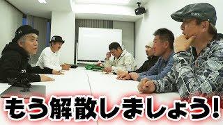 【たけし軍団緊急会議】もう…解散しましょう…!たけし軍団をとりまく様々な問題……【水道橋博士】