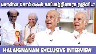 சிவகுமார் அப்படி  சொல்லியிருக்கக் கூடாது..! Kalaignanam Exclusive Interview   Rajinikanth