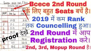 BCECE 1st Round councelling is Surprised me||Why Cutoff is Much Differ.