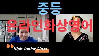 중등리딩수업/중학생 온라인 화상영어수업