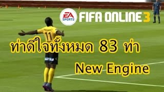 Repeat youtube video ท่าดีใจ FIFA ONLINE 3 New Engine (Keyboard) ทั้งหมด (83 ท่า)