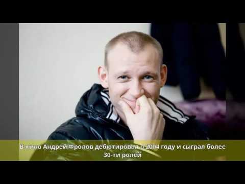 Фролов, Андрей Александрович - Биография