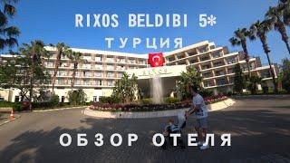 Обзор отеля Rixos Beldibi 5*. Отдых в Турции. Бельдиби. Май 2019.
