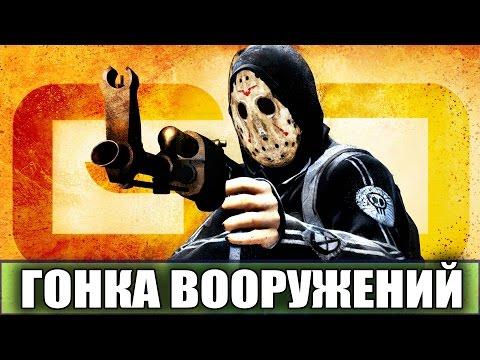 CS:GO - Безумная гонка вооружений