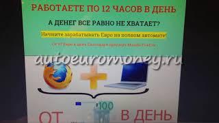 Международный проект  заработок в интернете без обмана от 7000 рублей в день без обмана