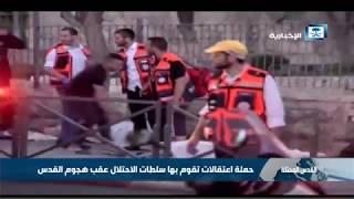 حملة اعتقالات تقوم بها سلطات الاحتلال عقب هجوم القدس