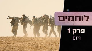 Welcome to the Givati Infantry Brigade | Israeli Warriors - Episode 1