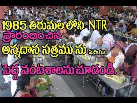 Maha Prasadam | TTD Annadanam | Nitya Annadanam | Temple News Today