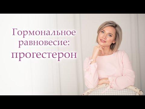 ПРОГЕСТЕРОН. Влияние прогестерона на женское здоровье.