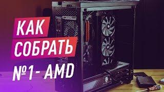 Как правильно собрать ПК - Как подобрать комплектующие к AMD ?