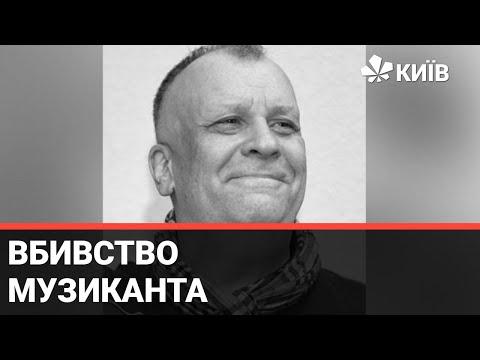 Телеканал Київ: Жорстоке вбивство музиканта у Києві: що відомо