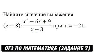 (x-3):(x^2-6x+9)/(x+3)  при x=-21. | ОГЭ 2017 | ЗАДАНИЕ 7 | ШКОЛА ПИФАГОРА
