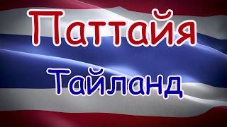 Достопримечательности Паттайи(Тайланд) Attractions Pattaya!(Достопримечательности Паттайи(Тайланд)куда можно сходить и на что посмотреть в этом замечательном курортн..., 2017-02-07T00:26:07.000Z)