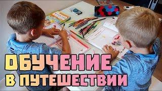 Как мы занимаемся с детьми в путешествиях? Домашнее дошкольное образование в путешествии #41