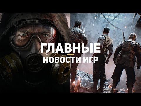 Главные новости игр | GS TIMES [GAMES] 22.05.2019 | Black Ops 5, S.T.A.L.K.E.R. 2., The Division 2 - Видео онлайн