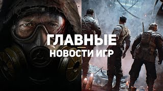 Главные новости игр | GS TIMES [GAMES] 22.05.2019 | Black Ops 5, S.T.A.L.K.E.R. 2., The Division 2
