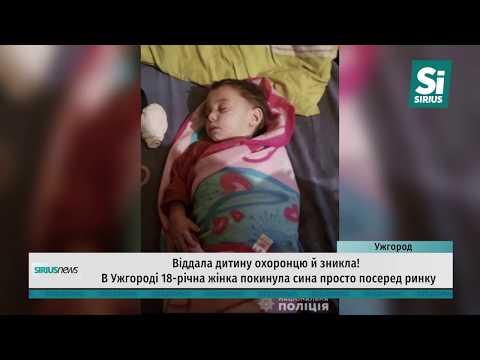 В Ужгороді 18-річна жінка покинула сина просто посеред ринку
