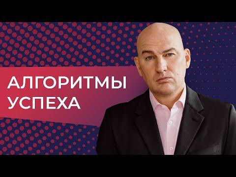 Алгоритмы успеха. Видеокурс Радислава Гандапаса (2015)