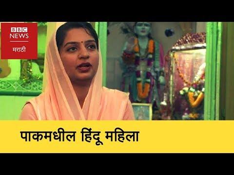 Hindu Women in