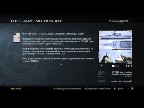 Call Of Duty: Ghosts. Что дают файлы Рорка.