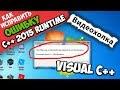 "Как исправить ошибку ""Microsoft Visual C++ 2015 Runtime"""