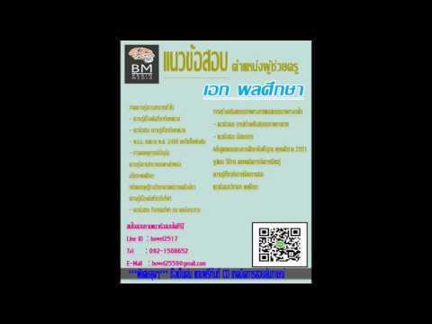แนวข้อสอบ ผู้ช่วยครู (เอกภาษาไทย) (เอก ภาษาอังกฤษ)(เอกพละศึก) เทศบาลนครนนทบุรี ทุกตำแหน่ง