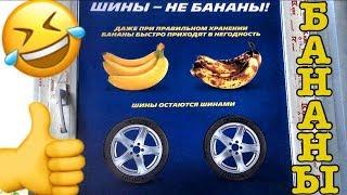 Шины не Бананы. Сколько хранятся шины? хранение резины 2018.