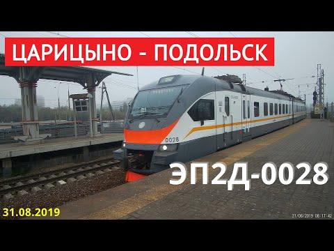 Царицыно - Подольск на ЭП2Д-0028 // 31 августа 2019