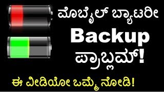 How To Increase Battery Life (ಕನ್ನಡದಲ್ಲಿ) |100% Working |Technical Jagattu