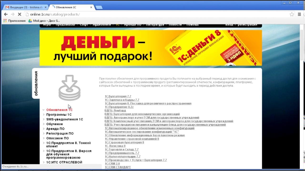 Обучение 1с бухгалтерия 7 онлайн бесплатно нарьян мар электронная отчетность