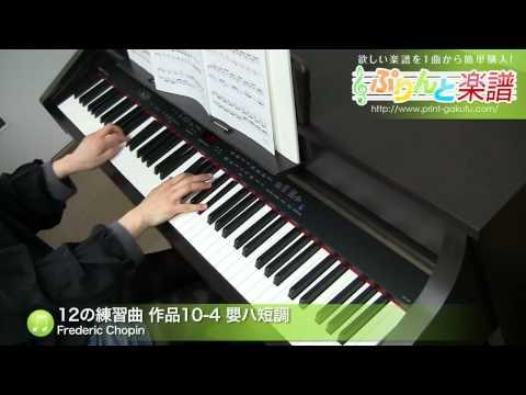12の練習曲 op.10-4 嬰ハ短調より Frederic Chopin