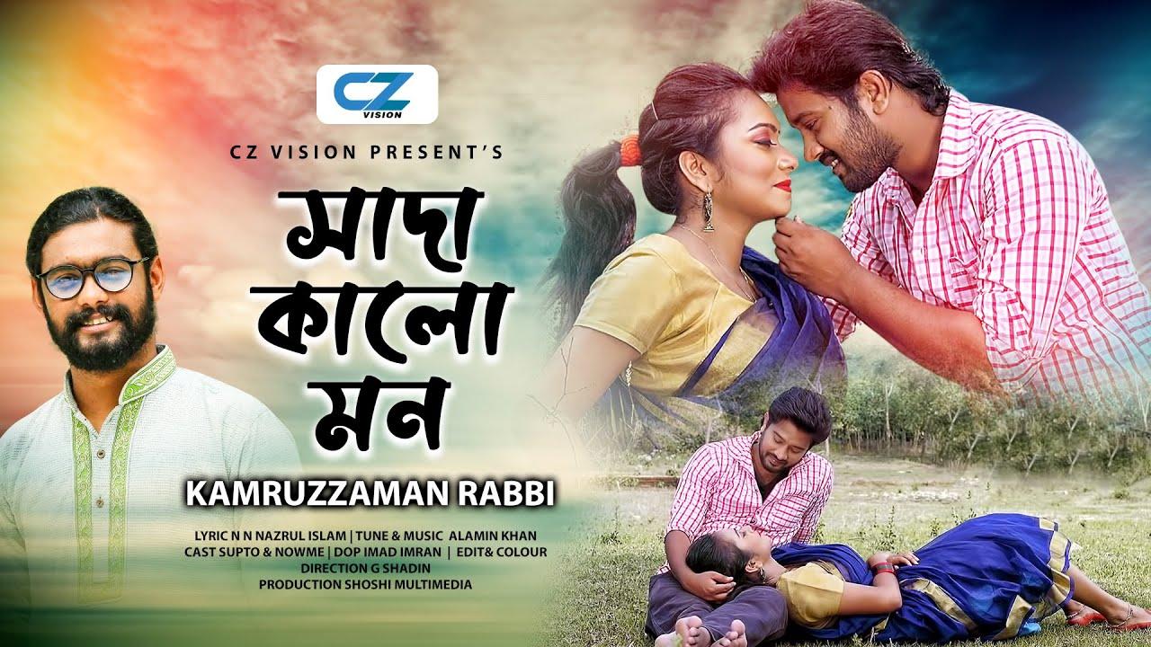 সাদা কালো মন।Sada Kalo Mon By Kamruzzaman Rabbi।Supto।Nowme Khan।Bangla New Music Video 2019
