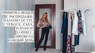 Стильные образы на каждый день | Примерка одежды с распродажи | HAUL: Massimo Dutti, Zara, Uterque