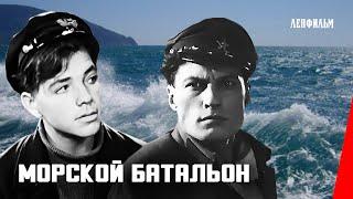 Морской батальон / Naval battalion (1944) фильм