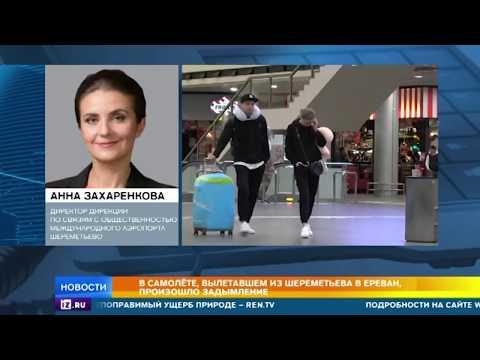 Инцидент с задымившимся Boeing в Шереметьево: хронология событий