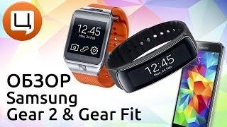 Обзор Samsung Gear 2 и Samsung Fit. Гаджетариум, выпуск 46(Обзор Samsung Gear 2 и Samsung Fit. Гаджетариум, выпуск 46 Детальная информация о данных гаджетах - http://www.citrus.ua/shop/goods/gadget/..., 2014-04-08T17:04:12.000Z)