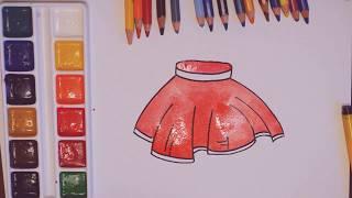 Учимся рисовать одежду. Как нарисовать юбку. Рисование для самых маленьких. Мода