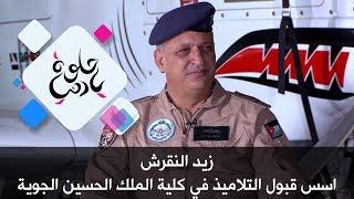 زيد النقرش - اسس قبول التلاميذ في كلية الملك الحسين الجوية